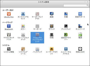 Image: ペンタブのペン先での右クリックを有効にNo.2 [Ubuntu 11.10]