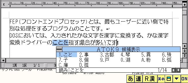 Image: ATOK9によるかな漢字変換