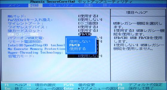 Phoenix SecureCore セットアップユーティリティ
