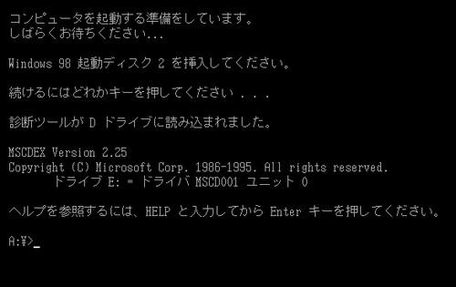 Image: Windows 98 起動ディスク起動画面