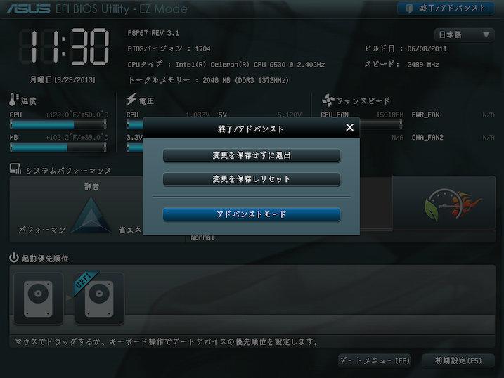 Image: ASUS P8P67 EFI BIOS Utility EZ Mode
