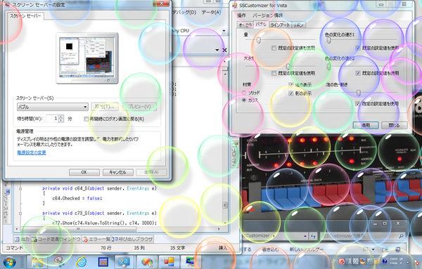 Image: 付属のスクリーンセーバーの隠し設定をカスタマイズ [Vista]