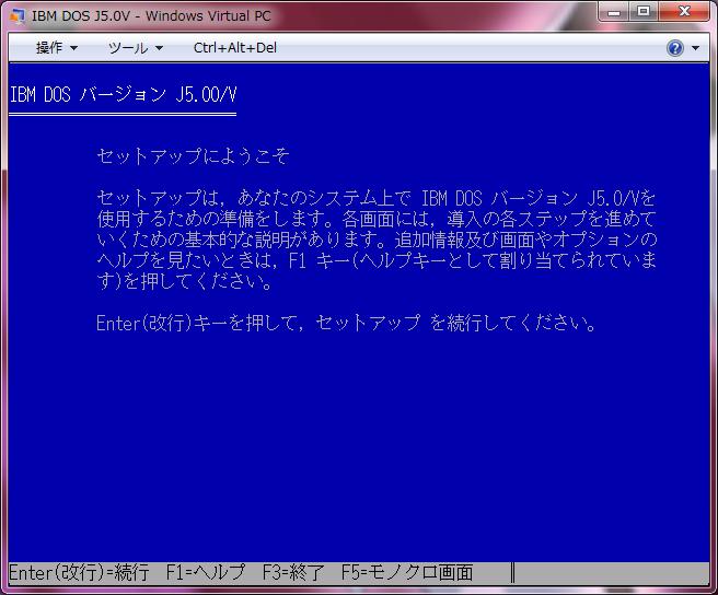 IBM DOS J5.00/V セットアップ