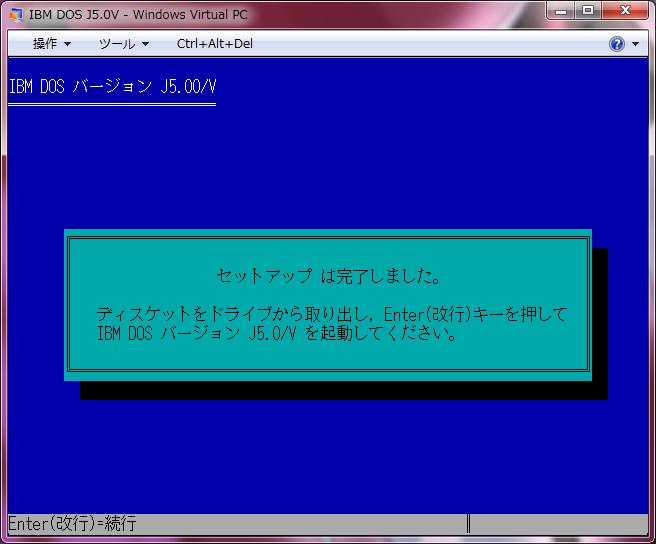 IBM DOS J5.0/V セットアップ完了