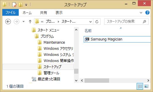 Image: Startup - Windows Explorer