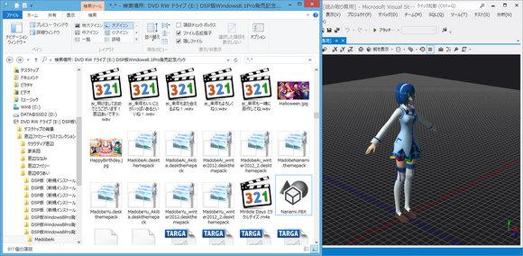 Image: DSP版Windows8.1Pro発売記念パック - エクスプローラー