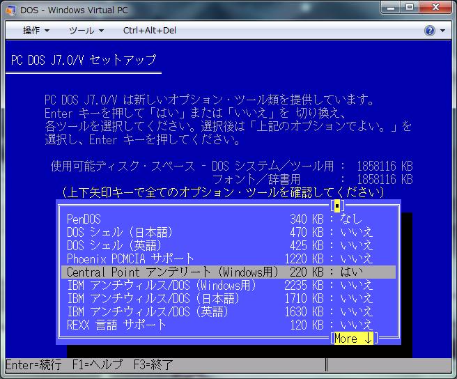 PC DOS J7.0/V セットアップ