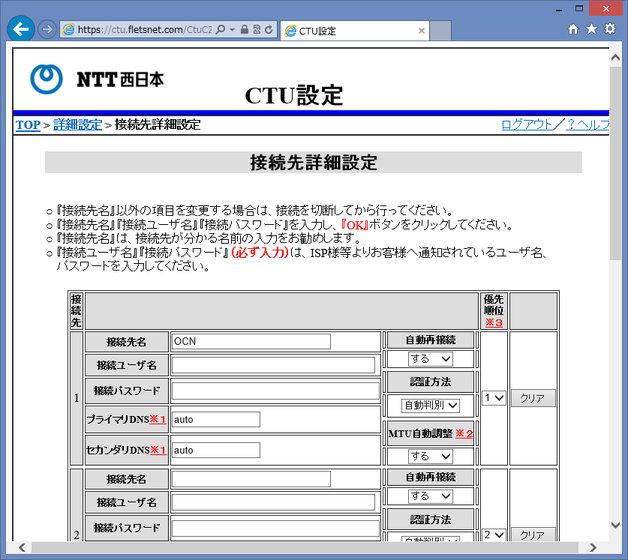 Image: 接続先詳細設定 - CTU設定