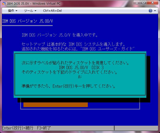 IBM DOS バージョン J5.0/V 導入中