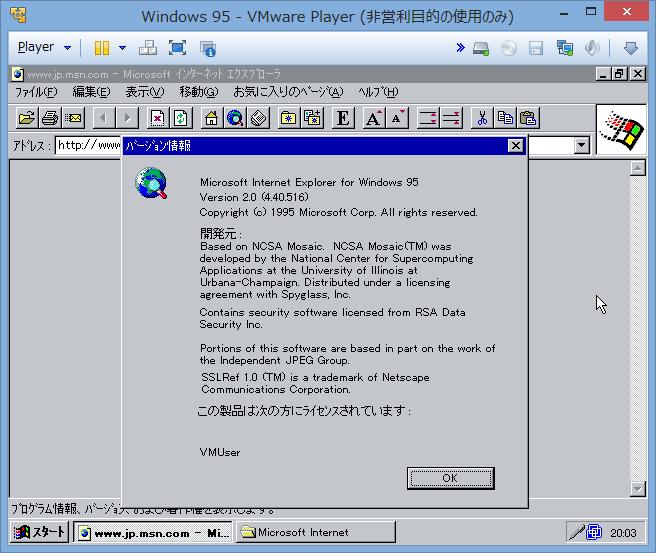 Image: Internet Explorer 2.0