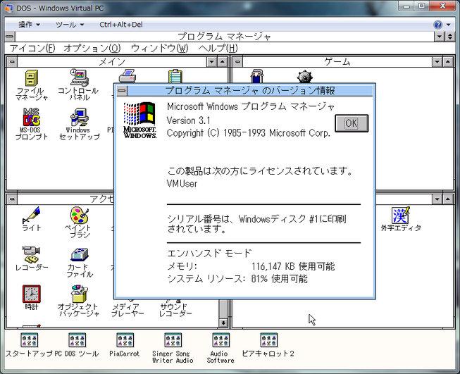 Image: Windows Virtual PCにWindows 3.1を導入