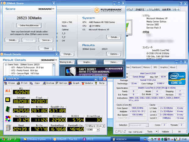 Image: WinXP自作機のセットアップにひと苦労、そして不具合に振り回される