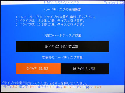 Image: FMVリカバリディスク - ハードディスクの領域設定