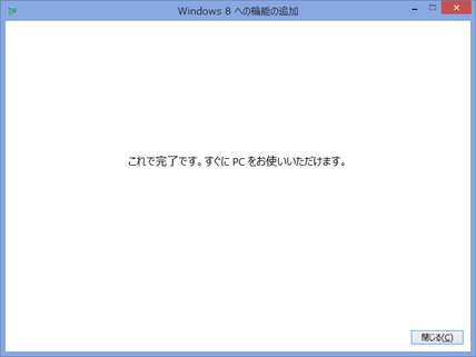 画像: Windows 8 への機能の追加