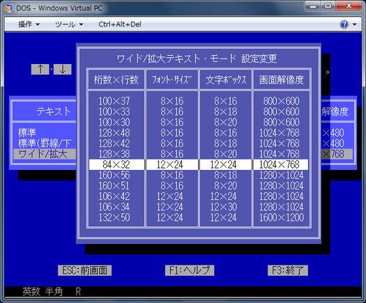 DSPX - テキスト・モード設定
