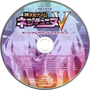 Image: 神次元ゲイム ネプテューヌV オリジナルサウンドトラックCD