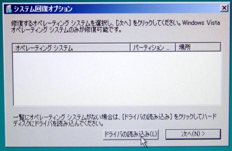 Image: システム回復オプションでRAIDドライバを読み込む