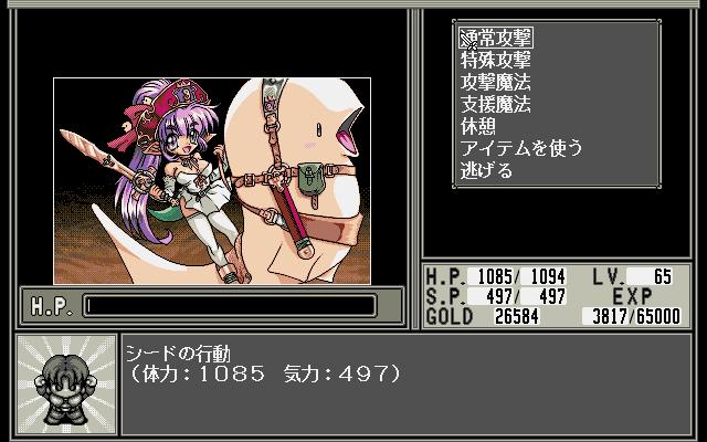Image: 戦闘画面vs怪獣王女 - 闘神都市2