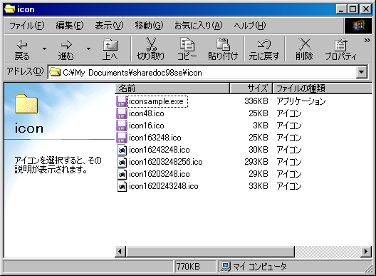 Image: View icon files various color depth in Windows 98