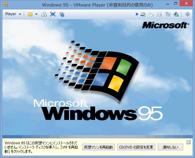 Image: Windows 95 起動画面