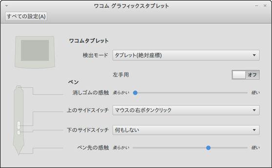 GNOME Control Center - ubuntu