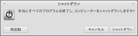 Shutdown - ubuntu