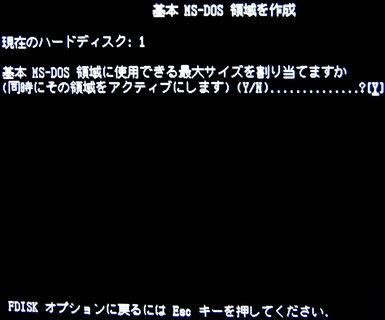Image: FDISK 基本MS-DOS領域を作成