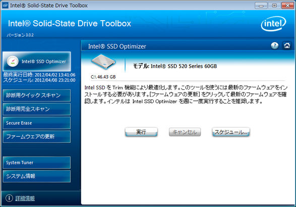 SSD Optimizer - Intel Solid-State Drive Toolbox