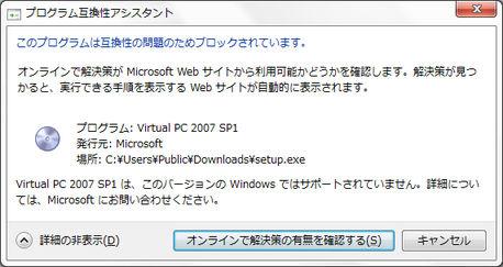 Image: Windows Virtual PCでフロッピーディスクを使う [Win7]