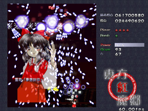 Image: Stage 4 - 東方紅魔郷
