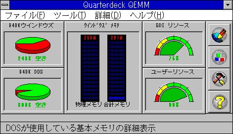 QEMM for Windows