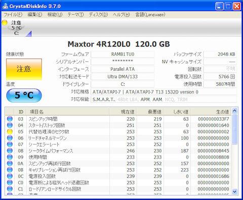 ChrystalDiskInfo 3.7.0