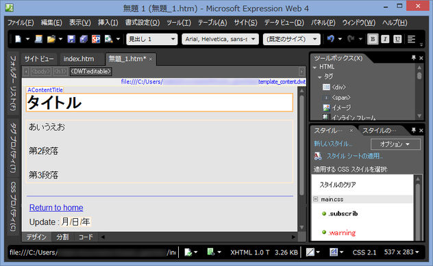 Image: Expression Web 4にてテンプレート適用ページの背景がグレーになる