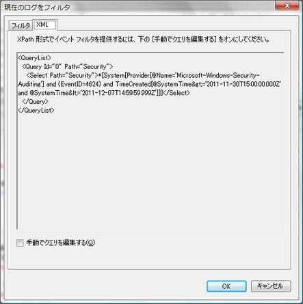 現在のログをフィルタ(XML)