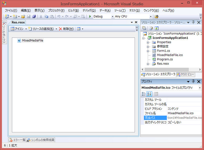 Image: Add a resource to the resouce file.