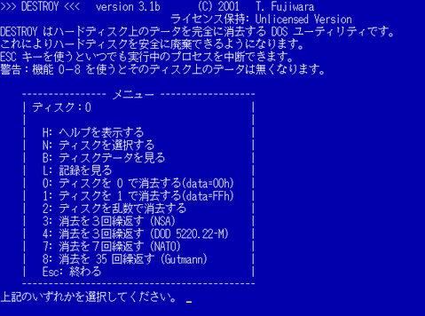 Image: DESTROY version 3.1b