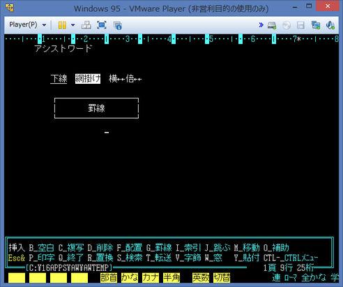 Image: アシストワード - MS-DOSモード