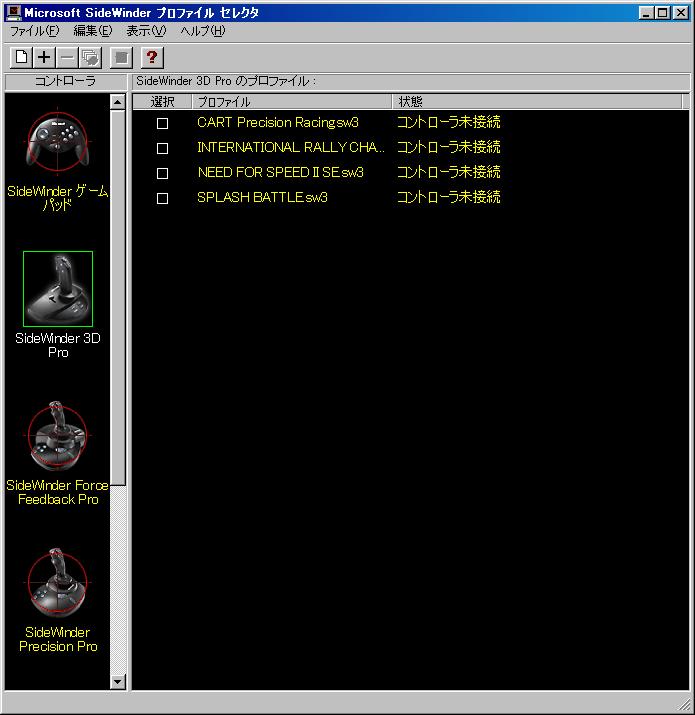 Image: Microsoft SideWinder プロファイル セレクタ