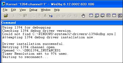 Image: カーネルデバッガーを利用する [WinVista]