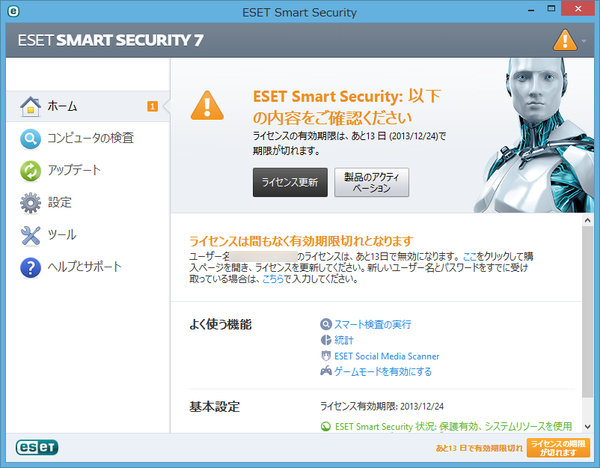 Image: ESET Smart Security V7.0にアップグレード