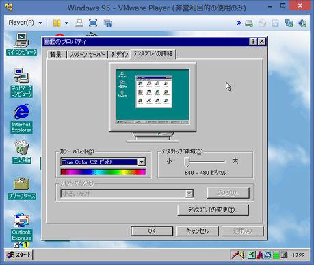 Image: 640x480x32 - VMware SVGA II