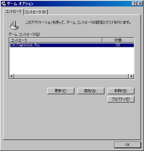 Image: ゲームオプション