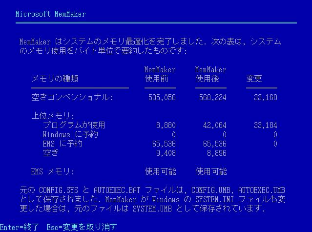 Image: MS-DOS 6.2/Vにおいてフリーメモリを確保する