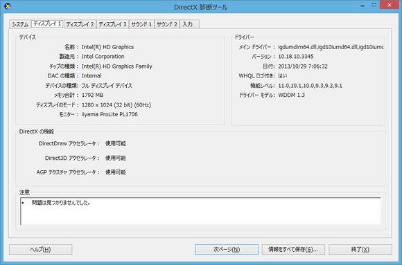 Image: 131121 Win8.1対応Intel HD Graphicsドライバー dxdiag