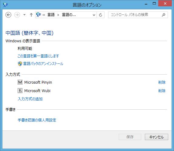 Image: 言語のオプション - コントロールパネル