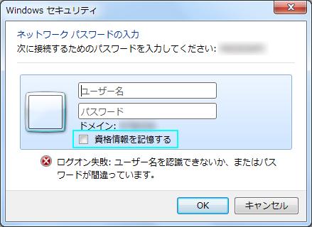 Image: Windowsの自動ログオン情報を削除する [WinVista,7]