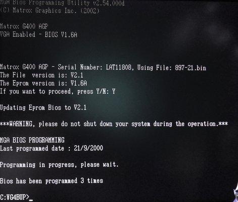 Image: Updating Matrox G400 EPROM BIOS