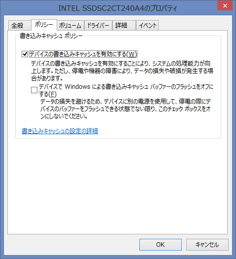 Image: Enable write caching on the device - Device Manager