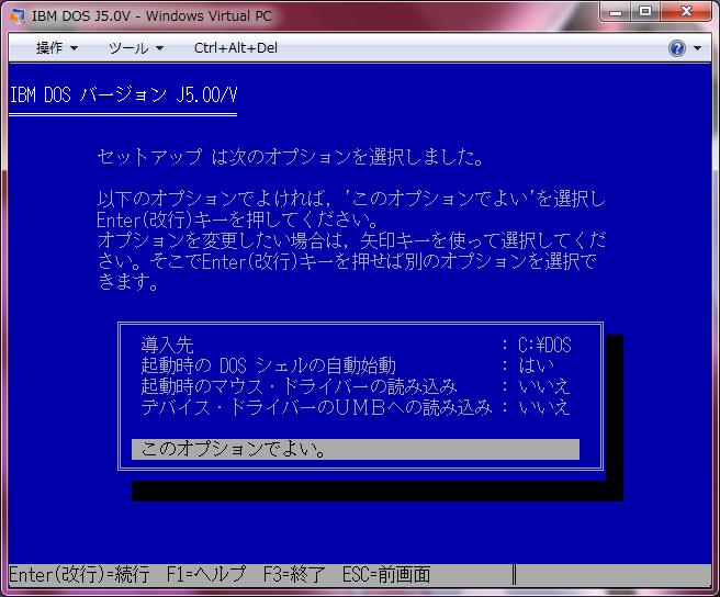 IBM DOS J5.0/V セットアップオプション