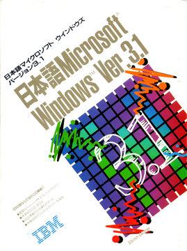 IBM 日本語マイクロソフト ウィンドウズ バージョン3.1